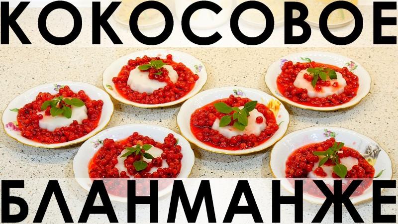 бланманже рецепт с фото пошагово