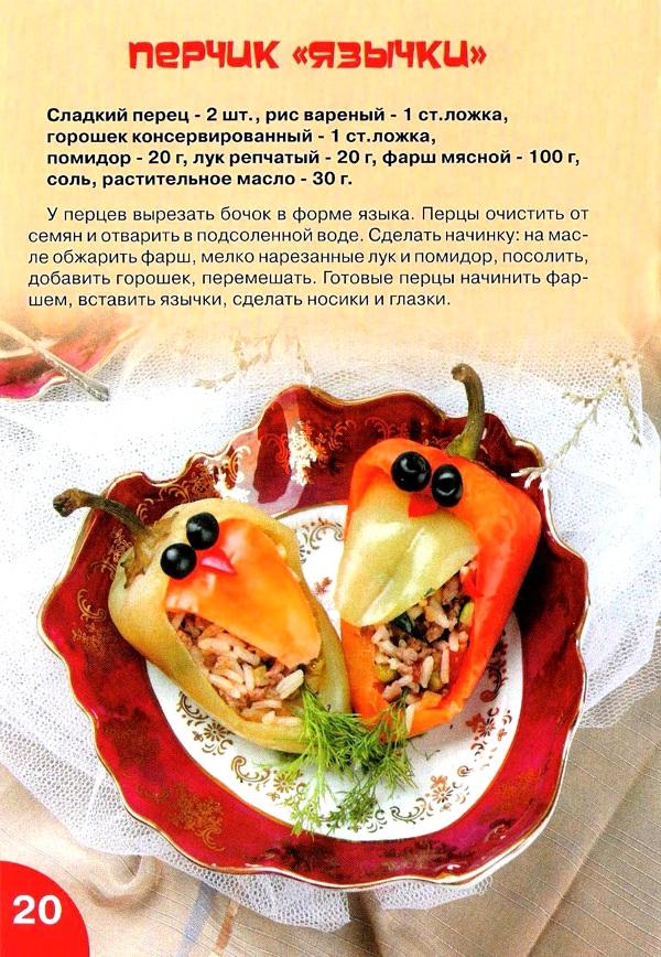 Рецепты интересных блюд для детей от